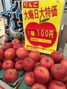 あいさい りんご100円