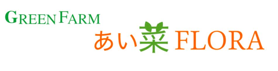 横浜市いずみ野の園芸店|グリーンファーム あい菜フローラ